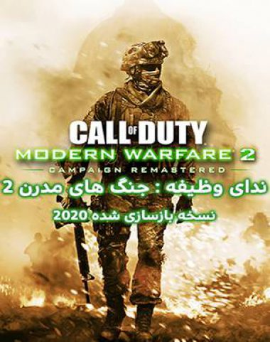 خرید بازی Call of Duty Modern Warfare 2 Remastered
